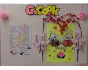 旬の酵素料理教室