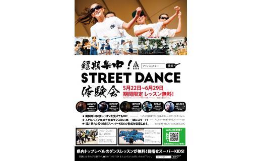 短期集中ストリートダンス体験