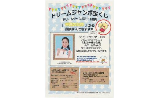 ドリームジャンボ宝くじ「幸運の女神」による販売キャンペーン