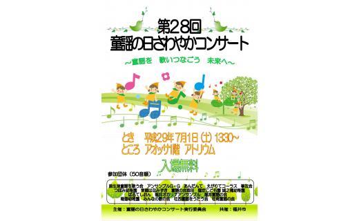 第28回童謡の日さわやかコンサート