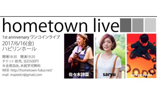 hometown live 1st anniverary ワンコインライブ♪