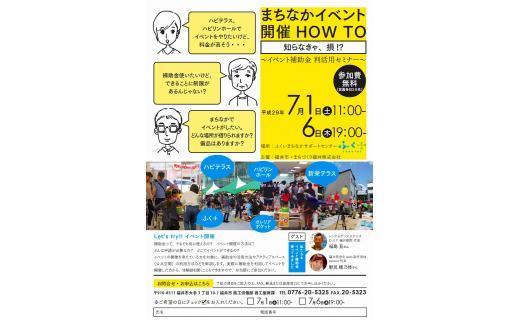 まちなかイベント開催HOW TO ~イベント補助金利活用セミナー~