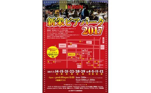 新栄ビアパーク2017