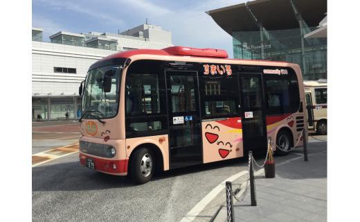 すまいるバス「フリーデー」&「パークアンドバスライド」やります!