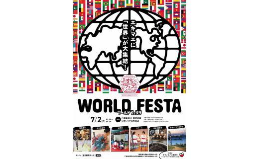 WORLD FESTA エキマエに『世界』が大集結!!