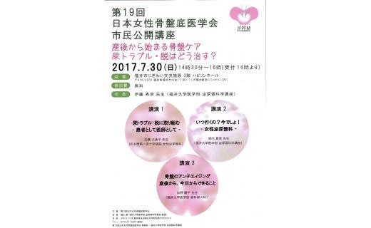 第19回 日本女性骨盤底医学会 市民公開講座