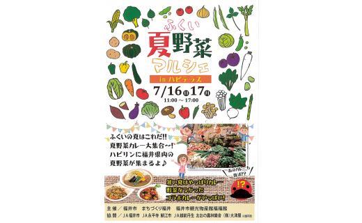 ふくい夏野菜マルシェinハピテラス