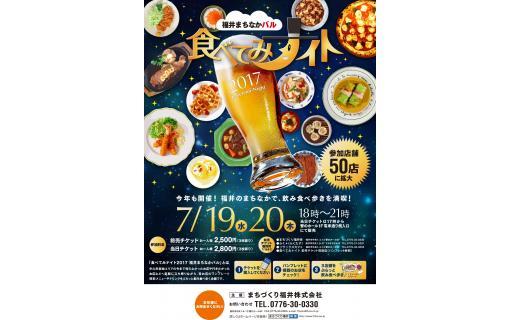 食べてみナイト2017☆福井まちなかバル