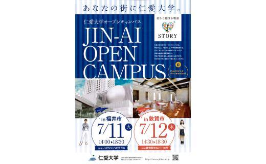 仁愛大学オープンキャンパス