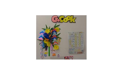 G・CooK感謝祭 (上下水道展同時開催)