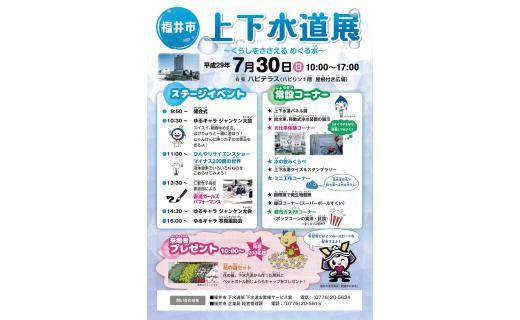 福井市上下水道展~くらしをささえるめぐる水~
