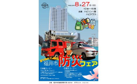 見て、触れて、備える 福井市防災フェア