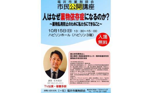 福井市薬剤師会 市民公開講座 人はなぜ薬物依存症になるのか?