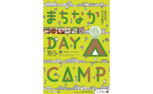 まちフェス~まちなかDAY CAMP~