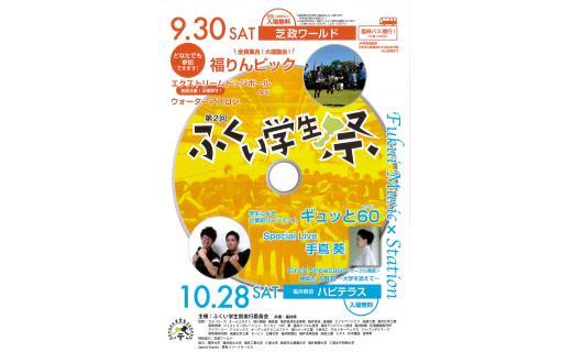 第2回 ふくい学生祭 Fukui Music×Station