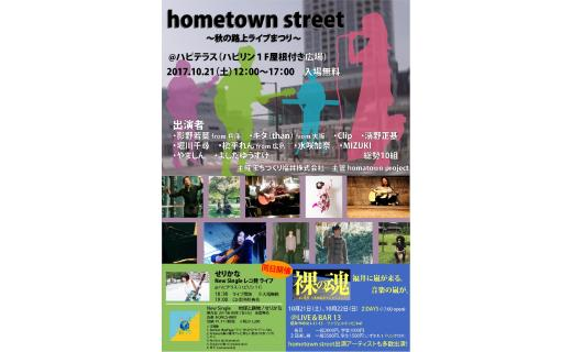hometownstreet~秋の路上ライブまつり~