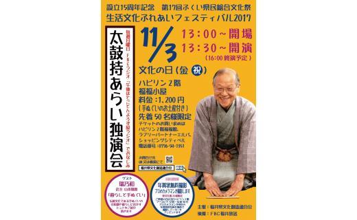 第17回ふくい県民総合文化祭『太鼓持あらい独演会』
