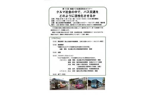 クルマ社会の中で、バス交通をどのように活性化させるか