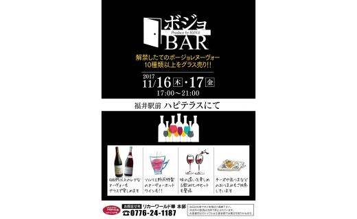 ボジョ BAR        Produce by HANA