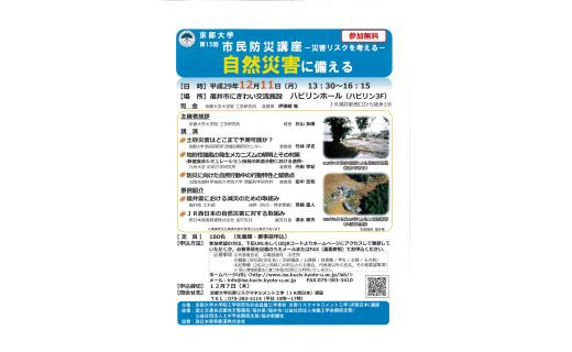 京都大学 第15回市民防災講座ー災害リスクを考えるー 自然災害に備える