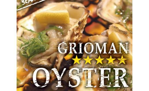 グリオ牡蠣祭り2018