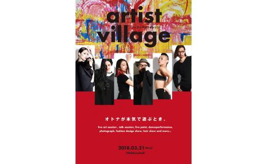 artistvillage(アーティストヴィレッジ)オトナが本気で遊ぶ時。