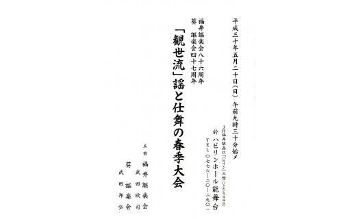 「観世流」謡と仕舞の春季大会