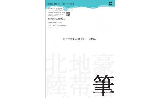 第31回北陸コピーライターズクラブ賞 特別審査員トークショー