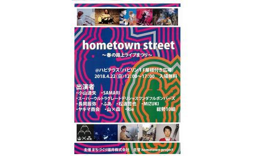 hometownstreet~春の路上ライブまつり~