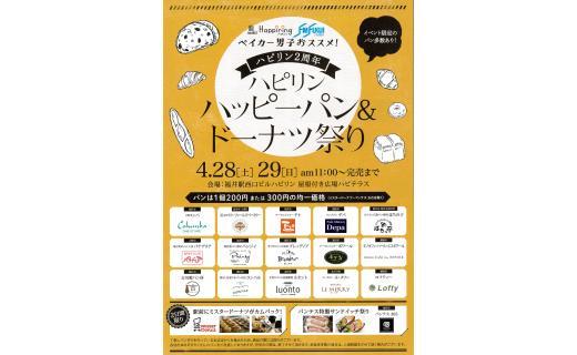ハピリン2周年 ハピリン ハッピーパン&ドーナツ祭り