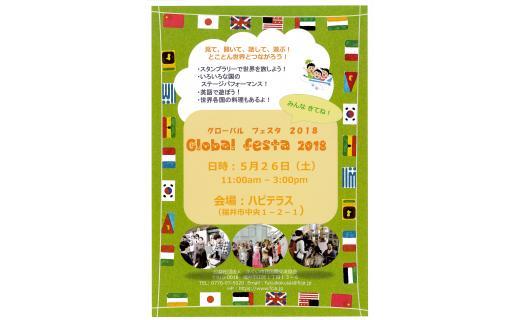 グローバルフェスタ2018