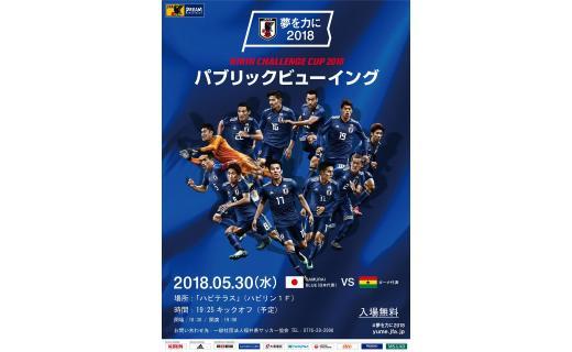 KIRINCHALLENGECUP2018 日本 VS ガーナ