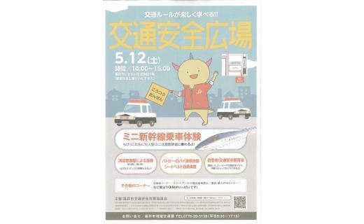交通ルールが楽しく学べる!! 交通安全広場