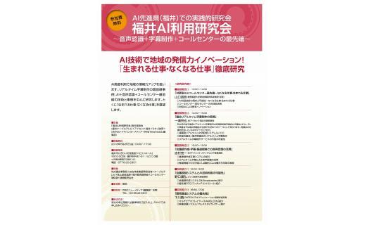 AI先進県(福井)での実践的研究会 福井AI利用研究会