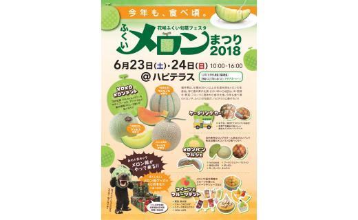 花咲ふくい旬菜フェスタ~ふくいメロンまつり2018~