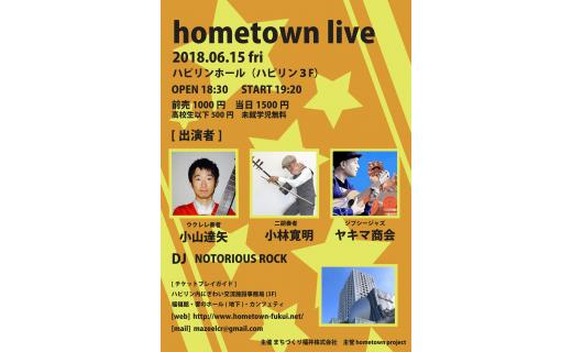 hometown live 6月