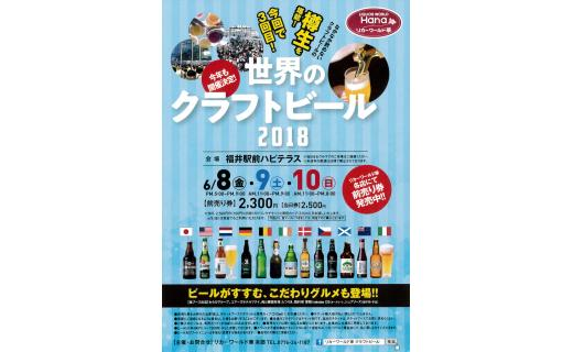 世界のクラフトビール 2018