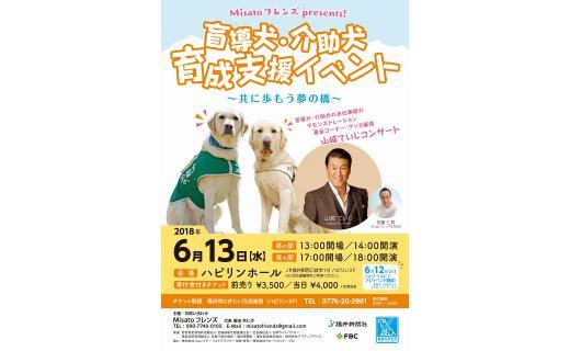 盲導犬・介助犬 育成支援イベント~共に歩もう夢の橋~