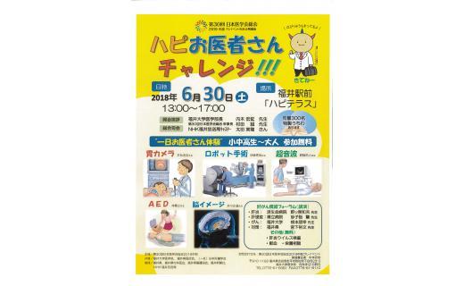 ハピお医者さんチャレンジ!!!