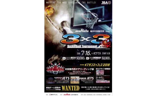 3×3Basketball Tournamento in Fukui