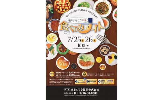 食べてみナイト2018☆福井まちなかバル