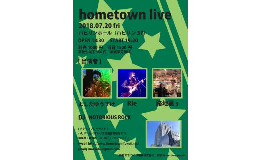 hometown live 7月