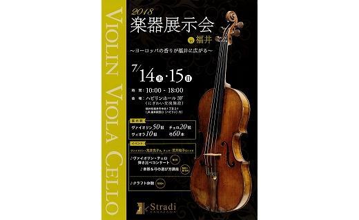 2018楽器展示会in福井