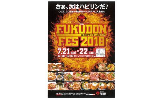 FUKUDON FES 2018 福丼県フェス in ハピリン