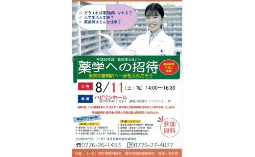 平成30年度 高校生セミナー 薬学への招待