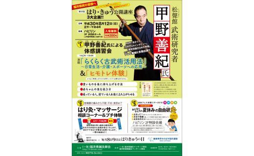 第12回 はり・きゅう公開講座