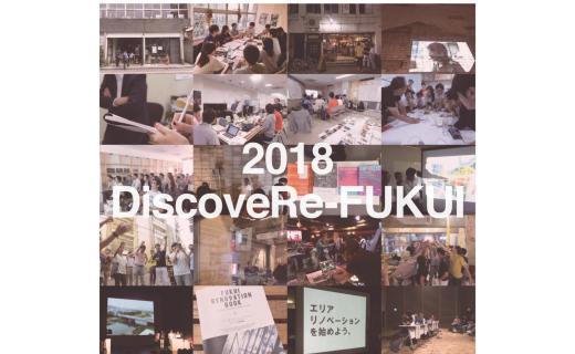 『DiscoveRe-FUKUI2018』キックオフイベント
