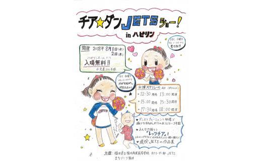 チア☆ダンJETSショー!inハピリン