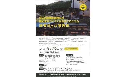 歴史的資源を活用した観光まちづくり人材育成プログラム説明会&公開講座 in 福井