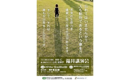 木村仁&山元加津子 福井講演会